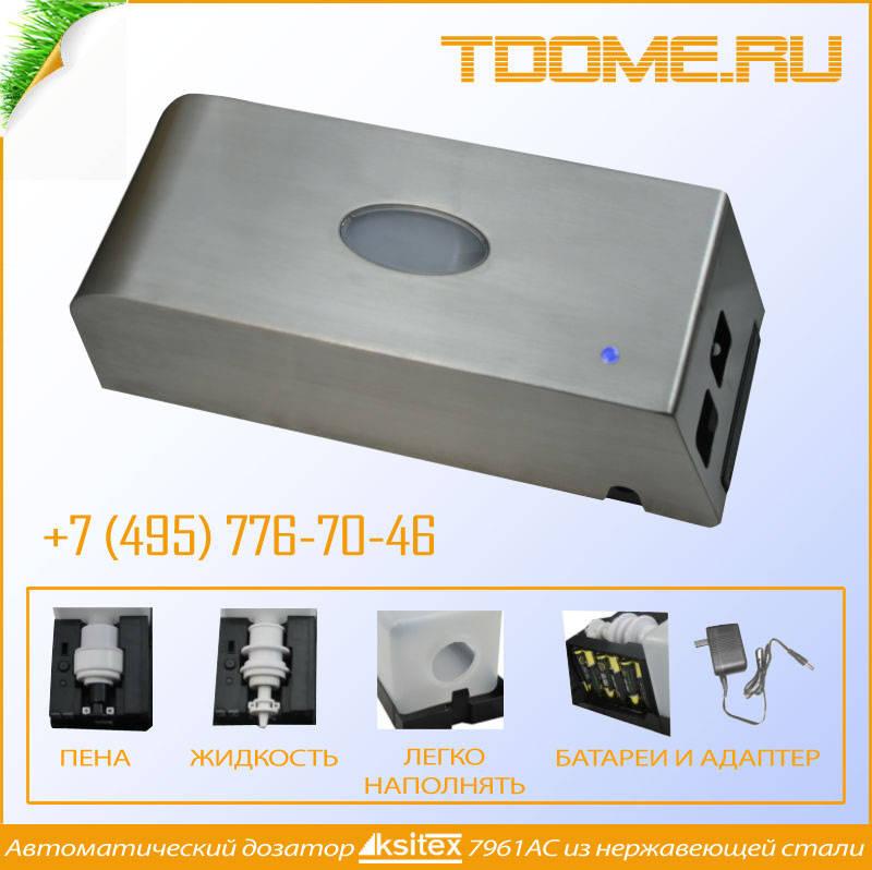Дозатор для моющей пены Ksitex AFD-7961 M, антивандальный из нержавеющий стали от TDome.ru
